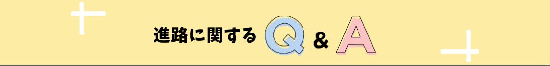 進路に関するQ&A